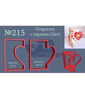 """Вырубка №215 """"Открытка с сердцем"""""""