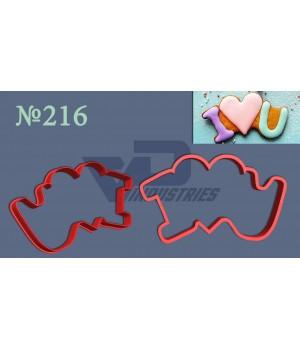 """Вырубка №216 """"I love U"""" (с сердцем)"""