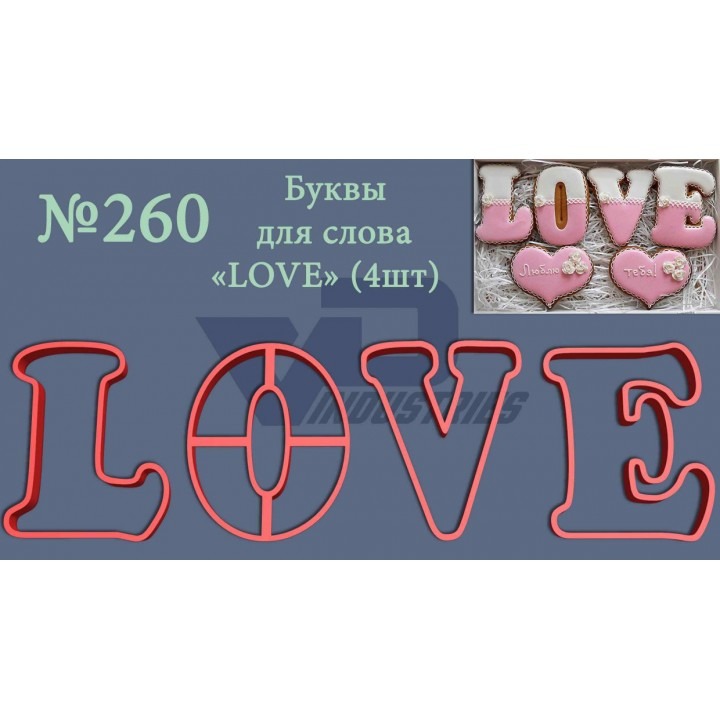 "Вырубка №260 ""Буквы для слова - LOVE"""