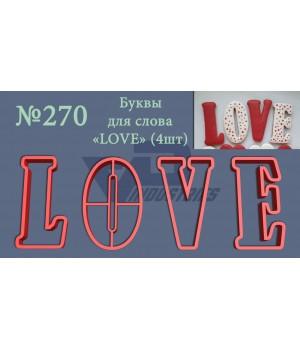 "Вырубка №270 ""Буквы для слова - LOVE"" - узкие"