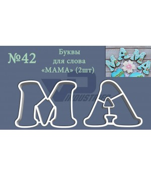 "Вырубка №42 ""Буквы для слова - ""МАMA"""