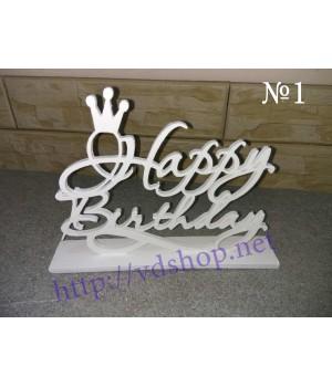 """Надпись №1 """"Happy Birthday"""""""