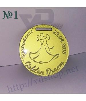 "Медаль №1 ""Golden Dream"""