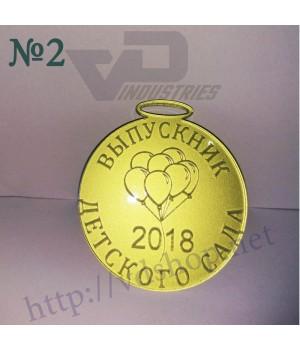 """Медаль №2 """"Выпускник детского сада 2018"""""""
