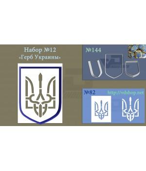"""Набор №12 """"Герб Украины"""""""