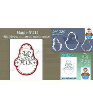 "Набор №515 ""Дед Мороз с мешком подарков"""