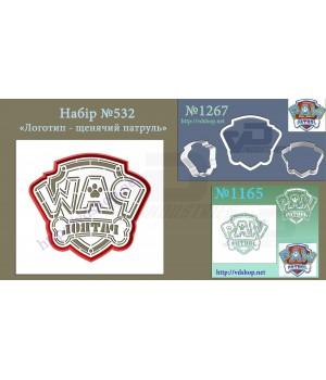 """Набор №532 """"Логотип - щенячий патруль"""""""
