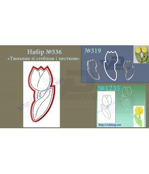 """Набор №536 """"Тюльпан со стеблем и листиком"""""""