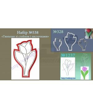 "Набор №538 ""Тюльпан со стеблем и листиками"""