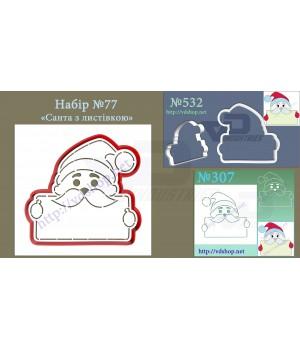 """Набор №77 """"Санта с табличкой"""""""