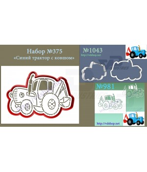 """Набор №375 """"Синий трактор с ковшом"""""""