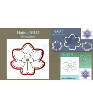 """Набор №333 """"Орхидея"""""""