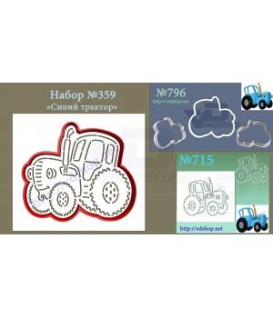 "Набор №359 ""Синий трактор"""