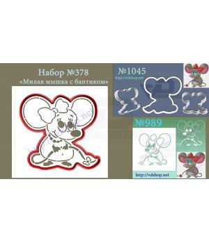 """Набор №378 """"Милая мышка с бантиком"""""""