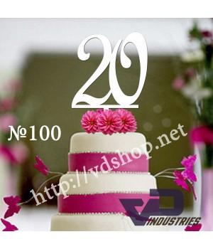 "Топпер №100 ""Цифра 20"""