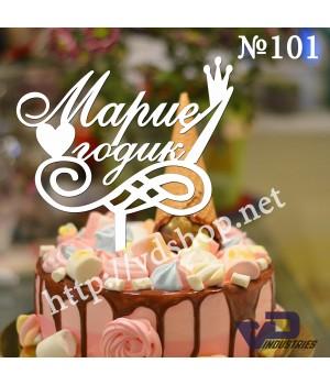 "Топпер №101 ""Марие 1 годик"""