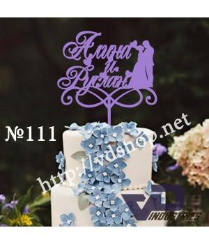 """Топпер №111 """"Имена с женихом и невестой с сердцами"""" """"Алина и Руслан"""""""