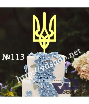 "Топпер №113 ""Тризубец"""