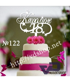 """Топпер №122 """"Каролине 18"""""""