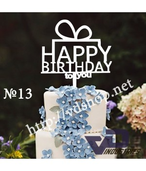 "Топпер №13 ""Happy Birthday to you"""