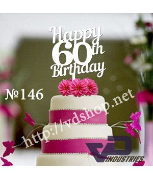 "Топпер №146 ""Happy 60th Birthday"""