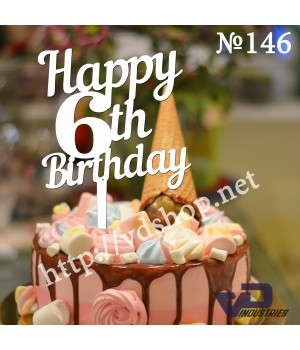 "Топпер №146 ""Happy 6th Birthday"""