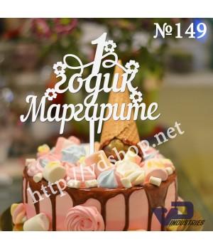 """Топпер №149 """"1 годик Маргарите"""""""