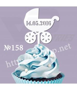 "Топпер №158 ""Метрика Коляска"""