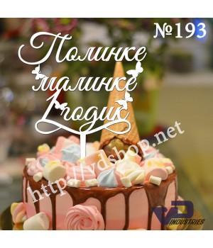 """Топпер №193  """"Полинке малинке 1 годик"""""""