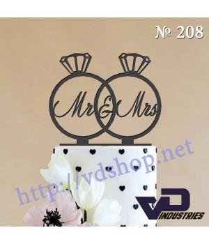 "Топпер №208 ""Два кольца с Mr&Mrs"""