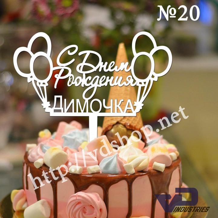 """Топпер №20 """"С Днем Рождения Димочка"""""""
