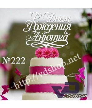 """Топпер №222 """"С Днем Рождения Анютка"""""""
