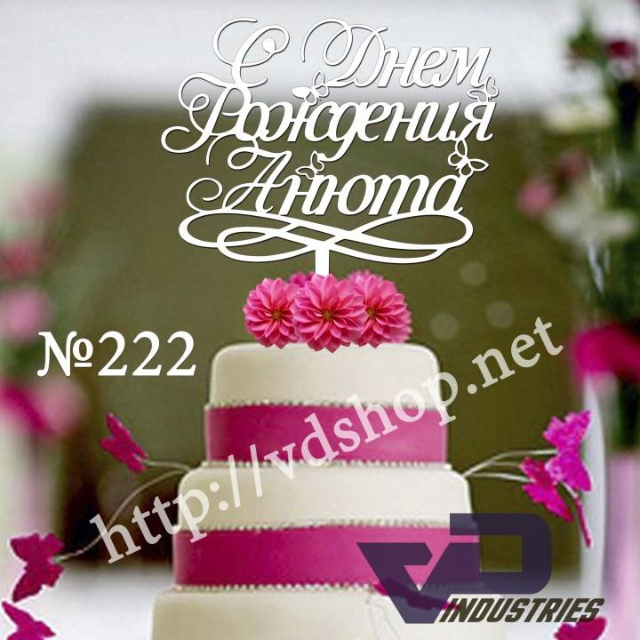 """Топпер №222 """"С Днем Рождения Анюта"""""""