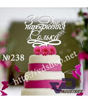 "Топпер №238 ""С Днем народження Солька"""
