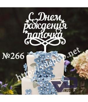 """Топпер №266 """"С Днем рождения папочка"""""""