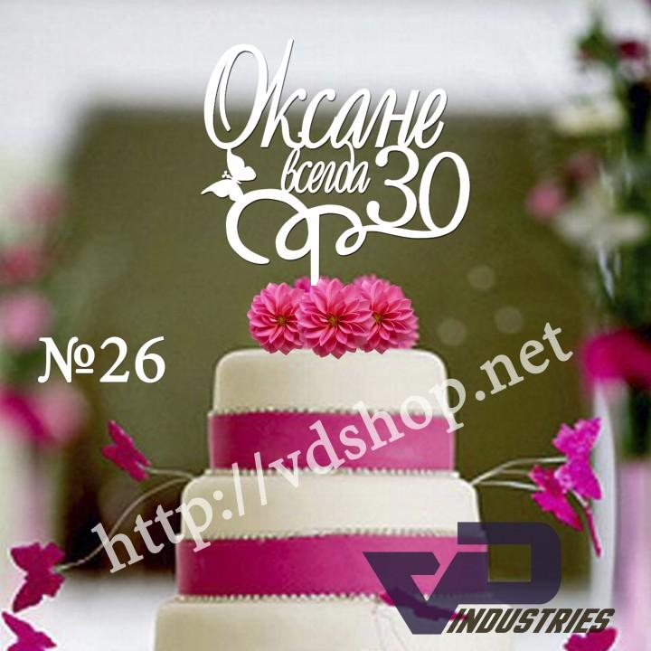 "Топпер №26 ""Оксане всегда 30"""