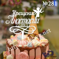 """Топпер №281 """"Крещение Анастасии с датой"""""""