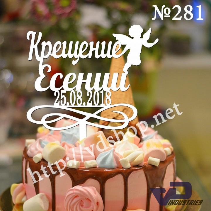 """Топпер №281 """"Крещение Есении с датой"""""""