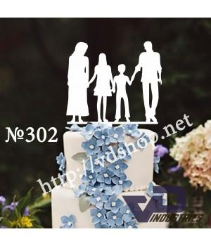 """Топпер №302 """"Семья из 4х человек"""" мама, папа сын и дочка"""