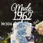 """Топпер №304 """"Made in 1962"""""""