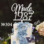 "Топпер №304 ""Made in 1987"""