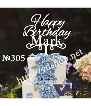 "Топпер №305 ""Happy Birthday Mark"""