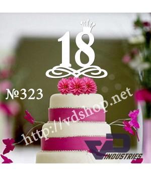 "Топпер №323 ""Цифра 18 с короной"""