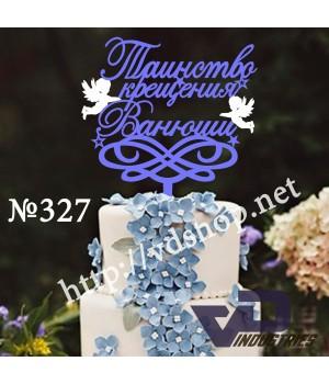 """Топпер №327 """"Таинство крещения Ванюшки"""""""