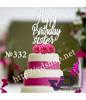 "Топпер №332 ""Happy Birthday sister"""