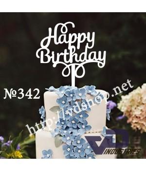 """Топпер №342 """"Happy Вirthday"""""""