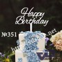 """Топпер № 351 """"Happy Birthday"""""""
