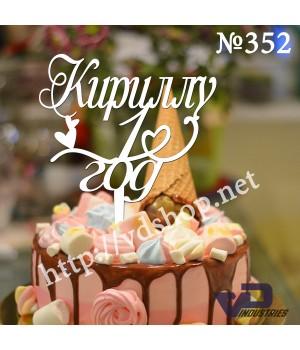 """Топпер №352 """"Кириллу 1 год"""""""