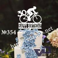 """Топпер №354 """"Happy Birthday с велосипедистом"""""""
