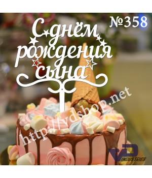 """Топпер №358 """"С Днем рождения сына"""""""
